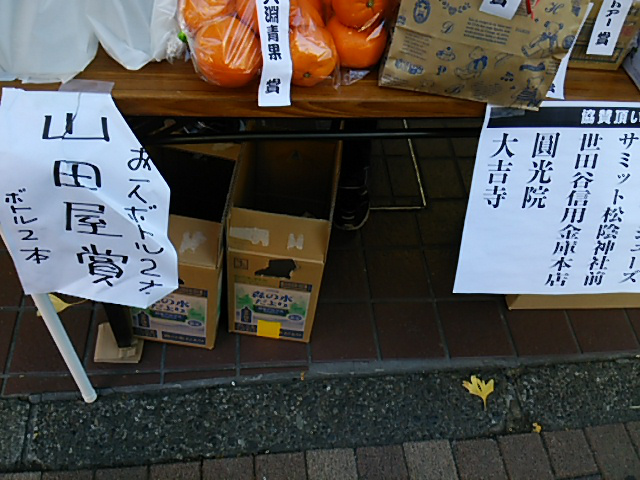 福引きの加盟店賞その3