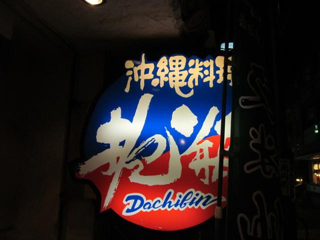 高円寺抱瓶の看板その2