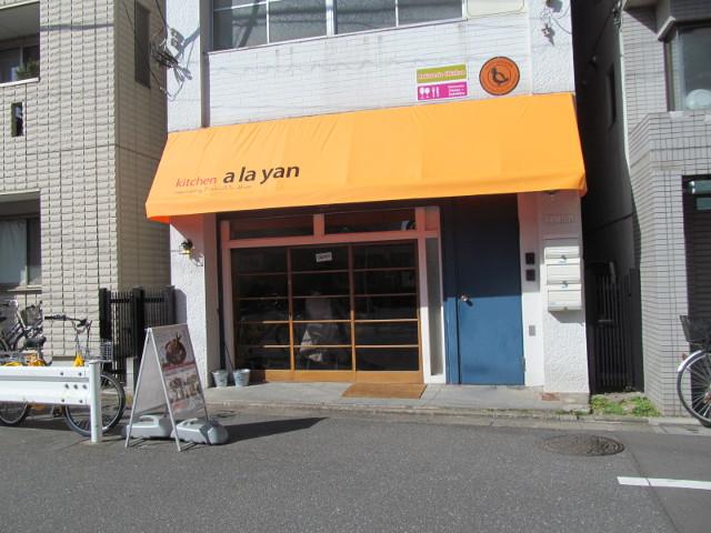 kitchen_a_la_yan外観