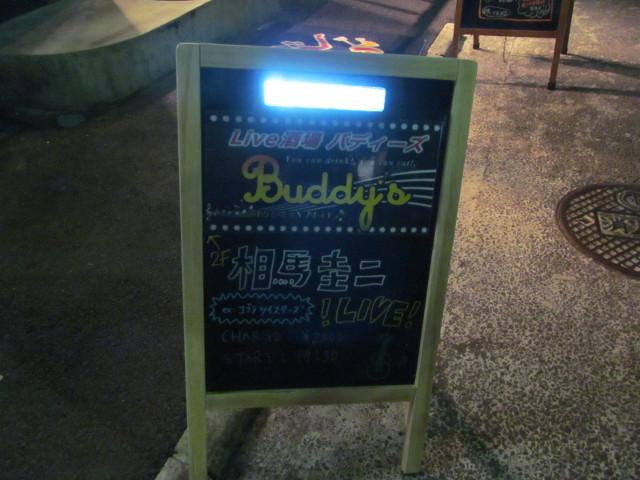 バディーズ入口の看板