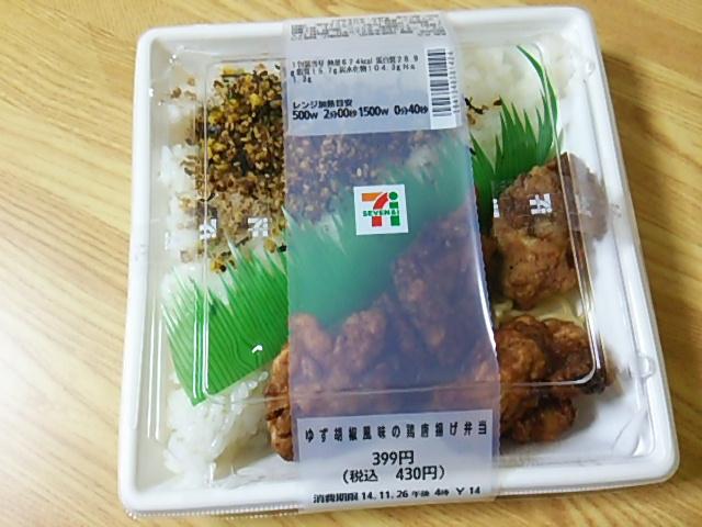 ゆず胡椒風味の鶏唐揚げ弁当の外観