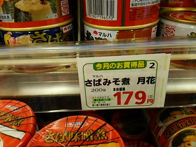 さばみそ煮缶の値札