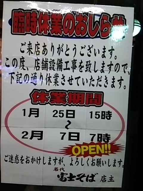 三軒茶屋の富士そば臨時休業のお知らせ