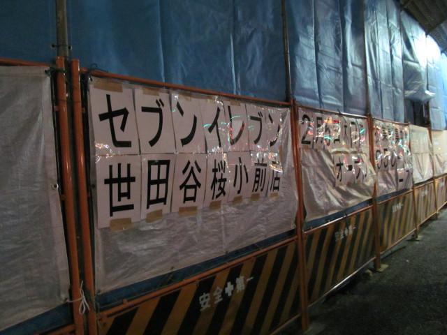 セブンイレブン世田谷桜小前店工事中