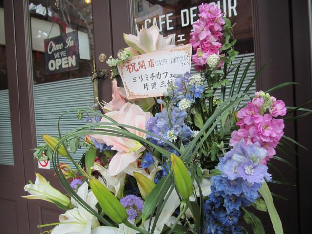 カフェデトアの祝い花2