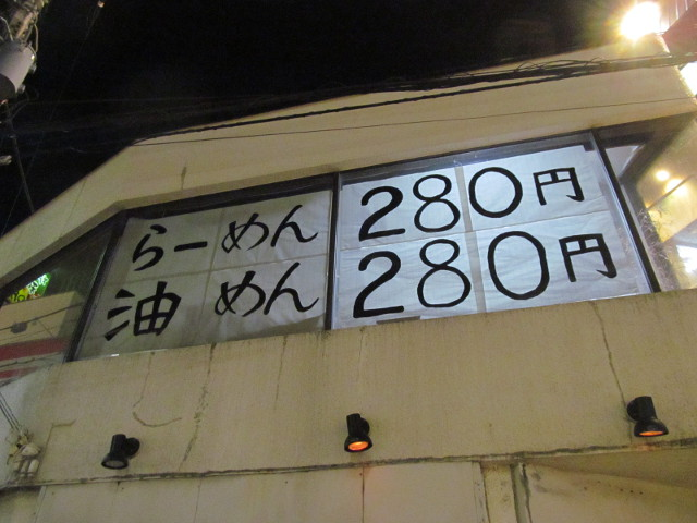 らーめん280円の貼紙