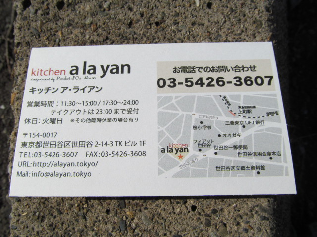kitchen_a_la_yan_SHOPCARD2