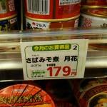 さばみそ煮缶の値段サムネイル