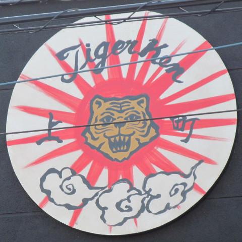 タイガー軒上町店工事中サムネイル