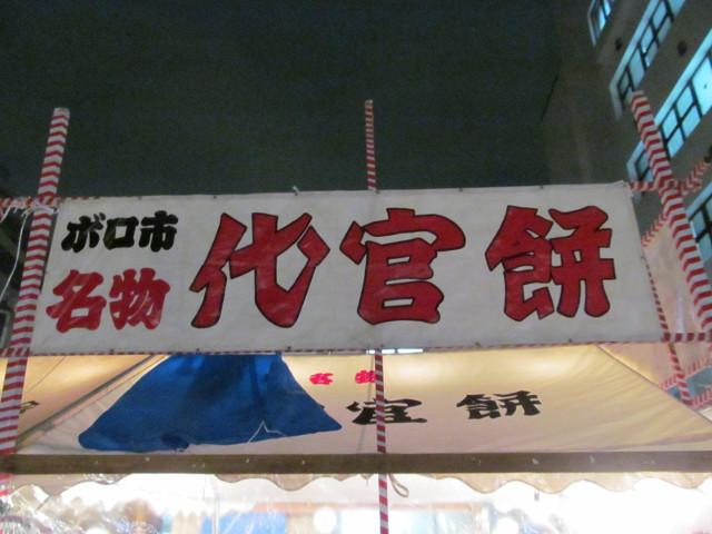 世田谷ボロ市20150116代官餅の看板