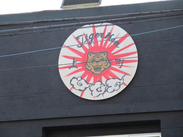 TigerKen上町のシンボルマーク