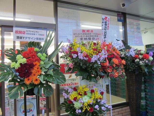 セブンイレブン世田谷弦巻1丁目店開店祝花その1
