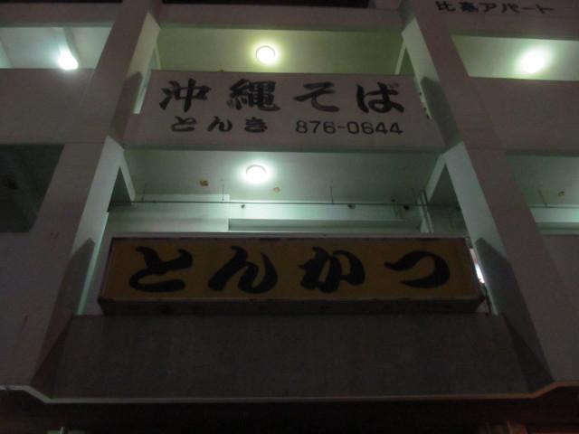 おるの隣はとんかつ屋と沖縄そば屋