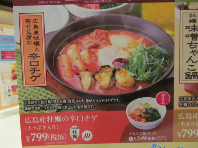 広島産牡蠣と寄せ豆腐の辛口チゲ
