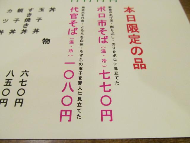 世田谷ボロ市20150115蕎麦屋品書きアップ