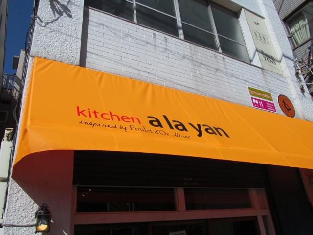 kitchen_a_la_yanテント生地の看板