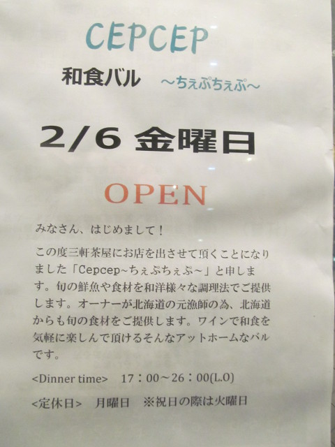 CEPCEP2月6日OPENの貼紙