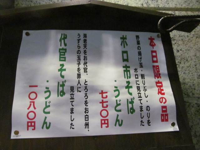 世田谷ボロ市20150115蕎麦屋限定品書き