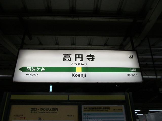 高円寺に来ました