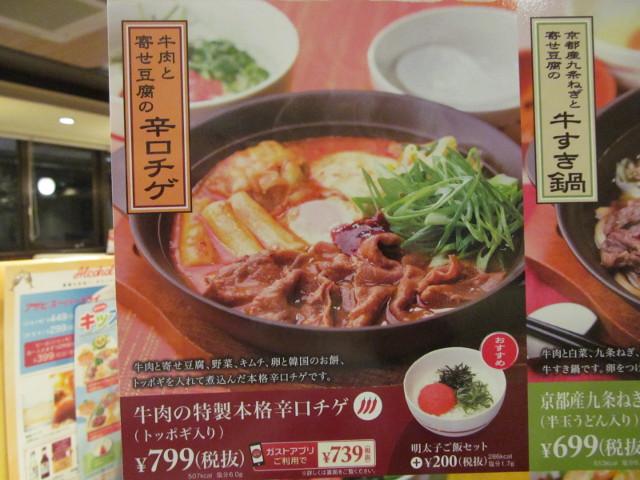 牛肉と寄せ豆腐の辛口チゲ