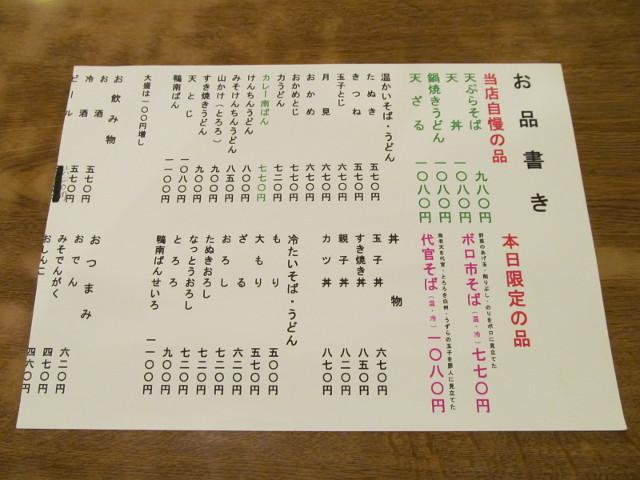 世田谷ボロ市20150115蕎麦屋店内のお品書き
