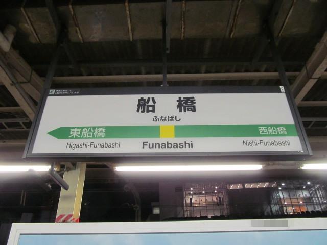 船橋駅に来ました