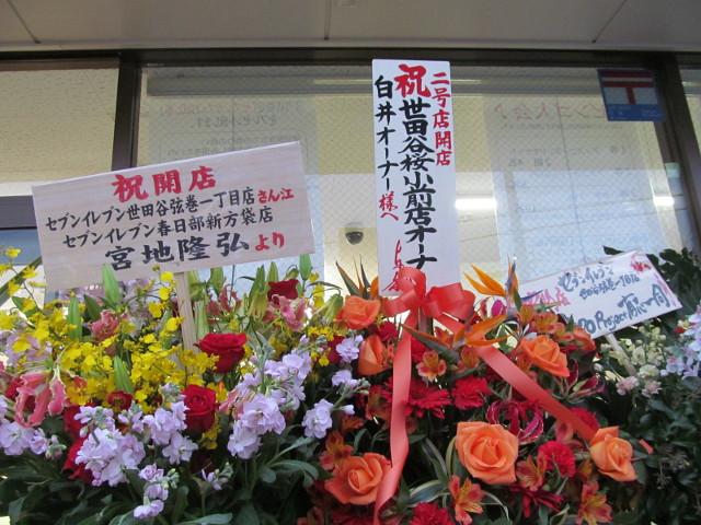セブンイレブン世田谷弦巻1丁目店開店祝花その2