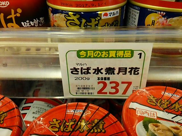 さば水煮缶の値札