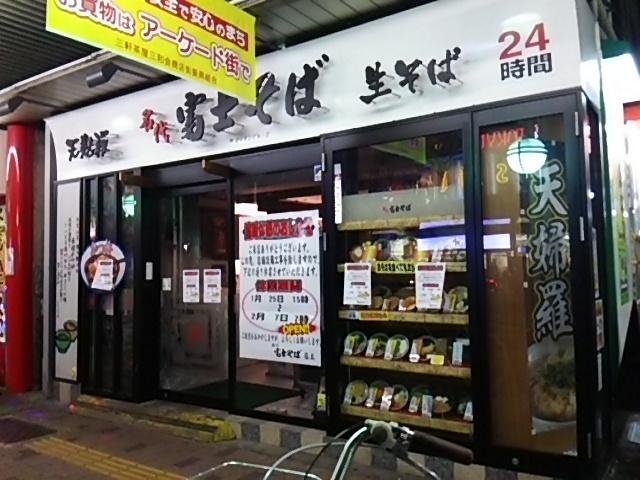 三軒茶屋の富士そばに来ました