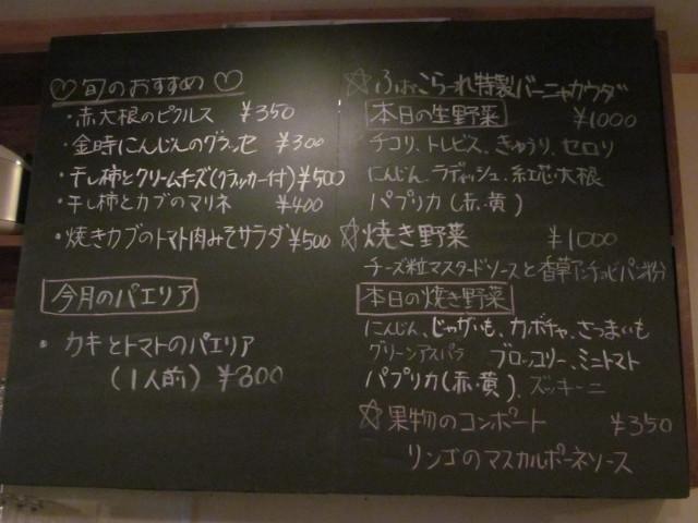 世田谷ボロ市20150115ふぉこらーれ黒板のメニュー