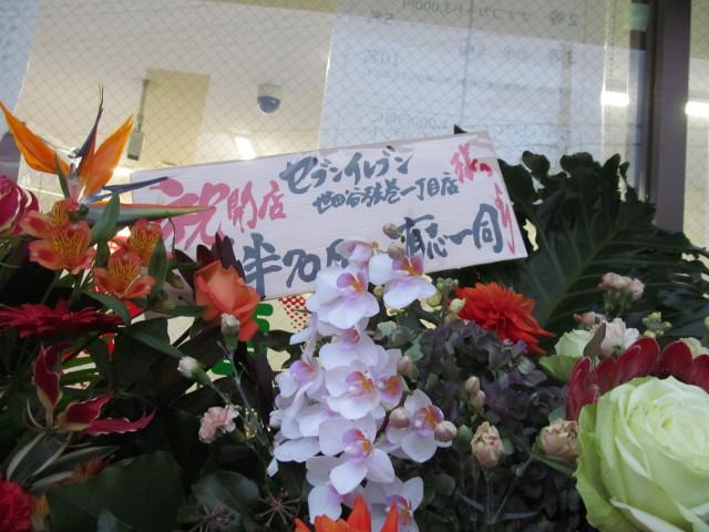 セブンイレブン世田谷弦巻1丁目店開店祝花その3