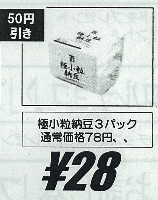セブンイレブンで納豆28円