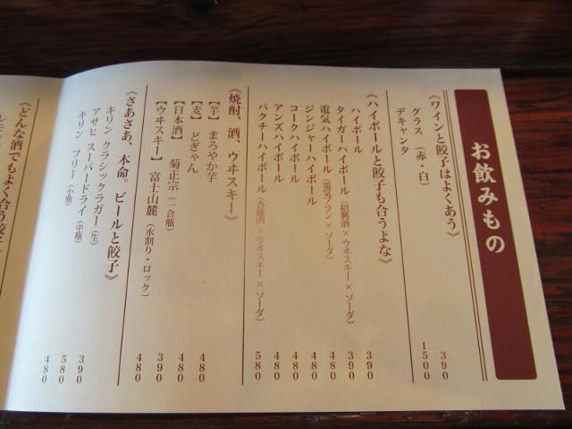 タイガー軒世田谷上町店飲み物メニュー見開き右側
