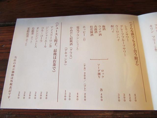 タイガー軒世田谷上町店飲み物メニュー見開き左側