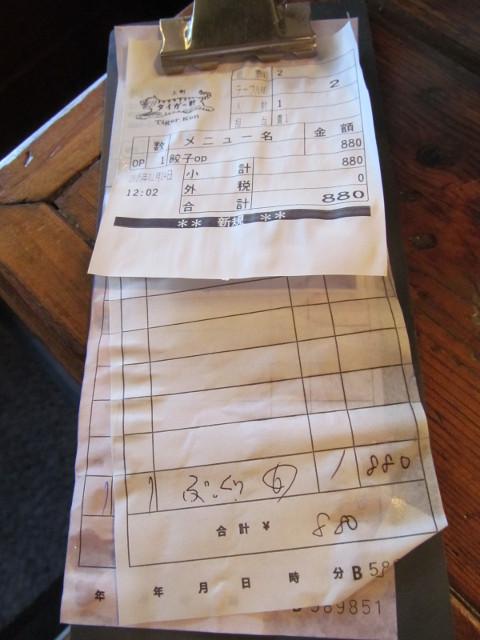 タイガー軒ぷっくり餃子定食の伝票