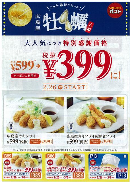 ガスト牡蠣特別感謝価格チラシウラ