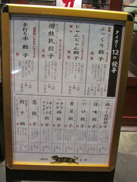 タイガー軒世田谷上町店店頭のタイガー12餃子の立て看板