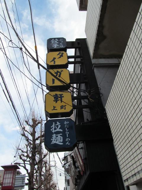 タイガー軒世田谷上町店開店前日の反対側から見た看板