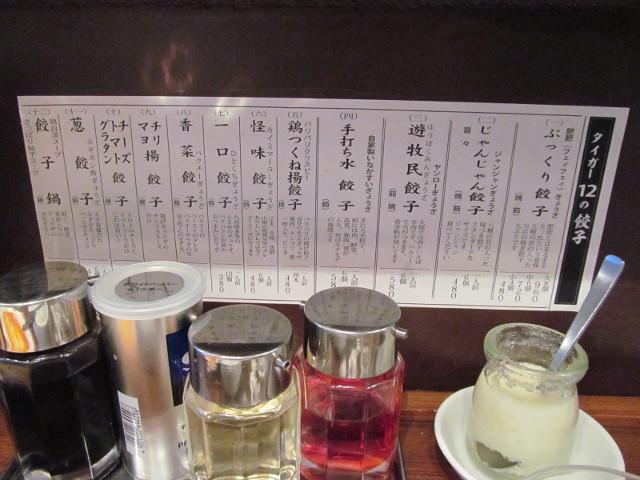 タイガー軒世田谷上町店カウンター壁に12の餃子