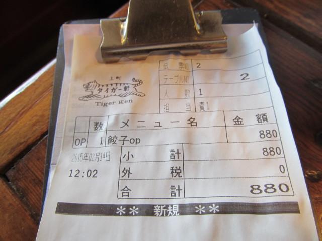 タイガー軒ぷっくり餃子定食の伝票のアップ