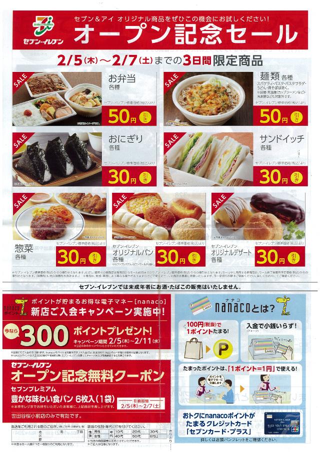 セブンイレブン世田谷桜小前店オープン記念セールチラシ1