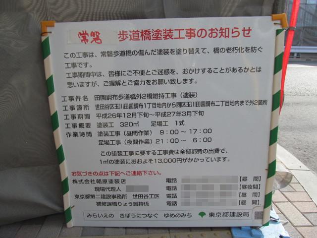 若林三丁目歩道橋塗装工事のお知らせ