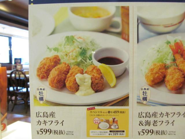 広島産カキフライのメニュー