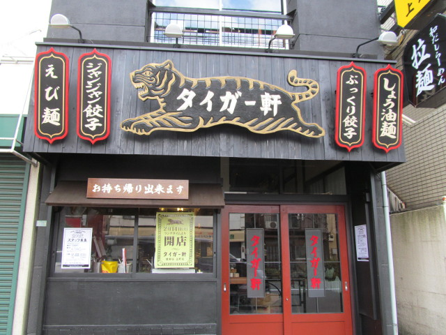 タイガー軒世田谷上町店開店前日の店舗正面