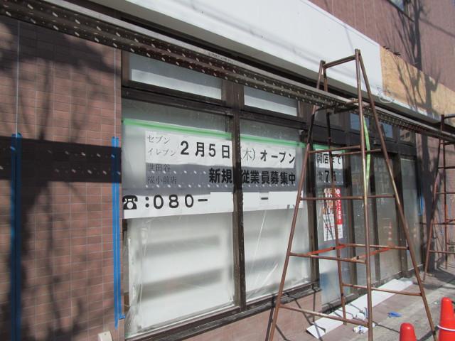 セブンイレブン世田谷桜小前店オープン予告の貼紙
