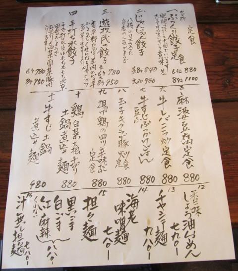 タイガー軒世田谷上町店のメニュー