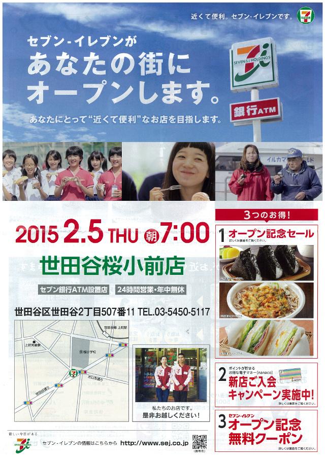 セブンイレブン世田谷桜小前店オープン記念セールチラシ4