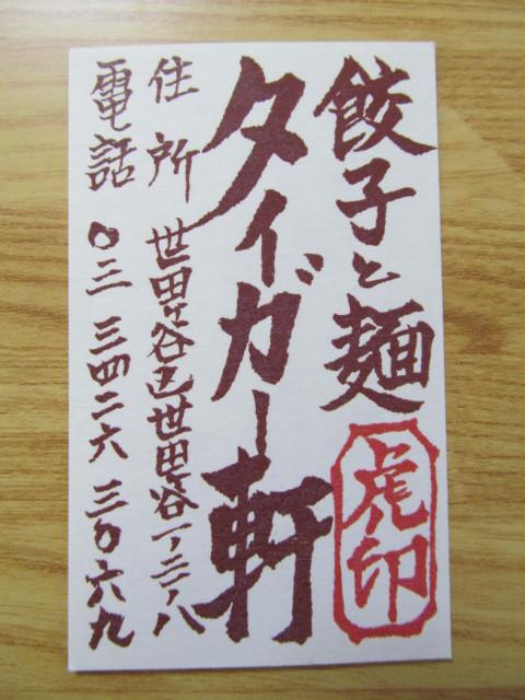 タイガー軒世田谷上町店の名刺オモテ