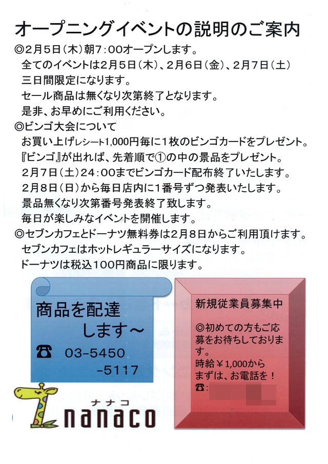 セブンイレブン世田谷桜小前店オープニングイベントチラシ2