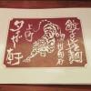 タイガー軒世田谷上町店夜のメニューサムネイル